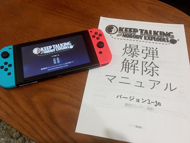 Nintendo Switchの『Keep Talking and Nobody Explodes』が激しく楽しいのでレビュー!