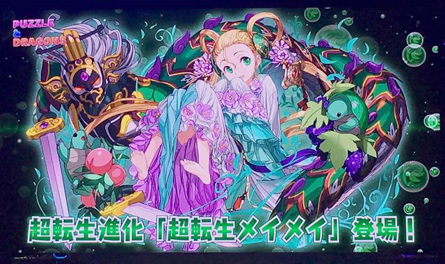 【パズドラ部】第755回:ストーリーダンジョン!?龍楽士!?ガンフェス後半