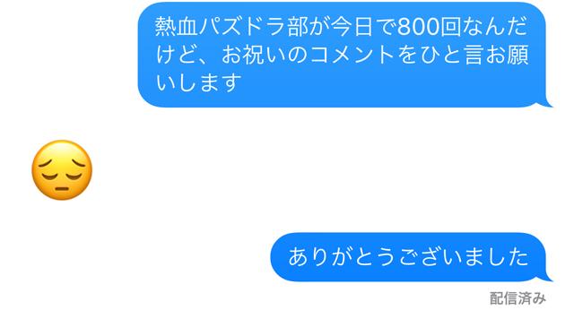 【パズドラ部】第800回:パズドラ部連載800回!最古のスクショ公開