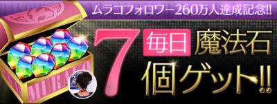 【パズドラ部】第784回:毎日魔法石7個!?ムラコフォロワー260万人突破企画