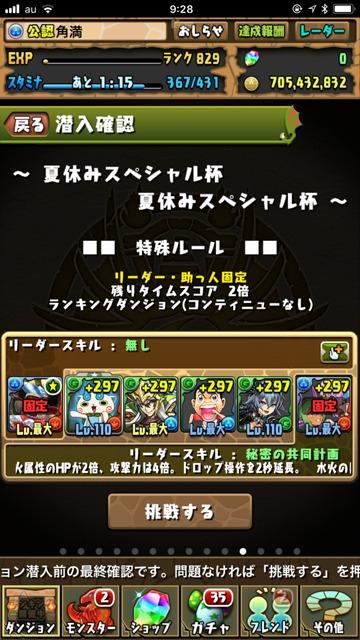 ランキングダンジョン1