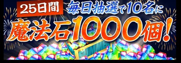 【パズドラ部】第829回:ルルナ上方修正と魔法石1000個配布!?