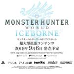 モンスターハンターワールド:アイスボーン、9月6日発売決定!