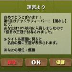 【パズドラ部】第835回:ランキングダンジョン人生初!王冠を戴冠!