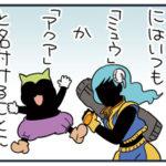 【逆鱗日和W】第16回:オトモの名前