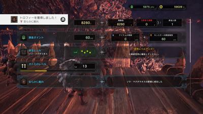 【逆鱗日和W】第32回:神出鬼没の爆撃機・バゼルギウス(2)