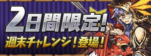 """【パズドラ】2日間限定!""""週末チャレンジ!""""登場 リクウ上方修正"""
