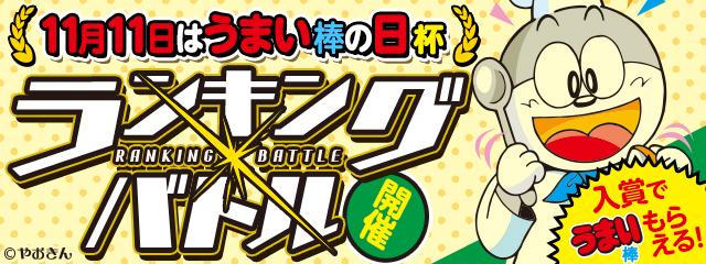 【パズドラレーダー】ランキングバトル「11月11日はうまい棒の日」杯開催!