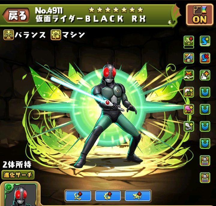 【パズドラ部】第931回:復権!仮面ライダーBLACK RXパ!