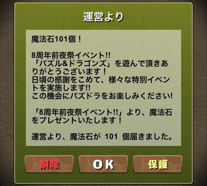 【パズドラ部】第952回:魔法石101個のお年玉!新年ゴッドフェス!