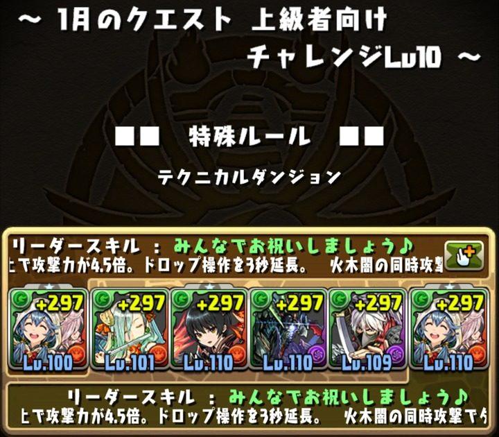 【パズドラ部】第962回:チャレンジLv10にハマって魔法石を失う男