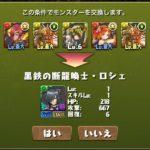 【パズドラ部】第963回:龍契士&龍喚士ガチャ!ロシェはどうする?