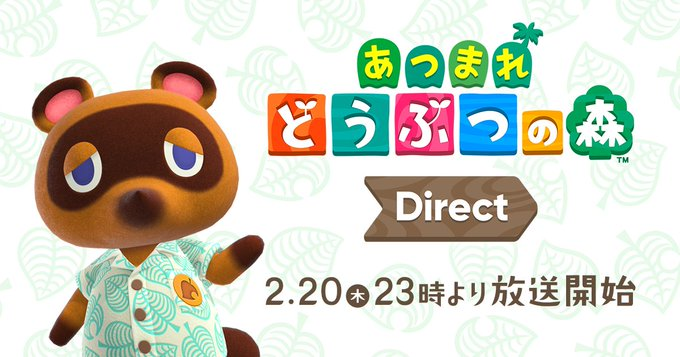 『あつまれどうぶつの森』ニンテンドーダイレクトが本日2月20日(木) 23時から放送開始!