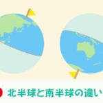 【あつまれどうぶつの森 攻略プレイ日記 第5回】北半球と南半球の違いを考える