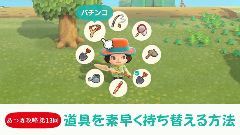 【あつまれどうぶつの森 攻略プレイ日記 第13回】道具を素早く持ち替える方法