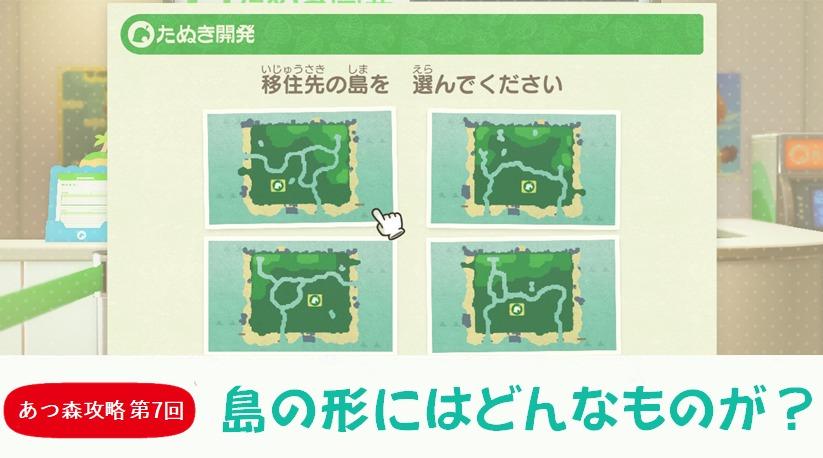 島の形 あつ森 【あつ森】島クリエイターのコツ解説!島作りを自在にするテクニック