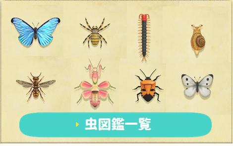 【あつ森】角満式虫図鑑一覧【あつまれどうぶつの森】