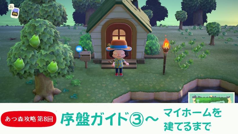 【あつまれどうぶつの森 攻略プレイ日記 第8回】序盤ガイド~マイホームを建てるまで