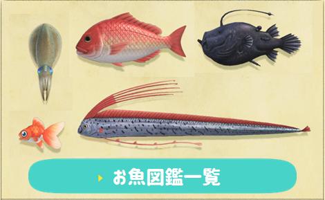 魚 図鑑 一覧 あつ森 【あつ森】魚図鑑(値段・魚影付き)【あつまれどうぶつの森】|ゲームエイト