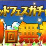 【パズドラ部】第1028回:スーパーゴッドフェスガチャ100回無料!?