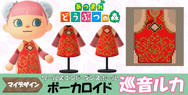 作り方 あつ森 アニメ マイデザイン 服 あつ 森