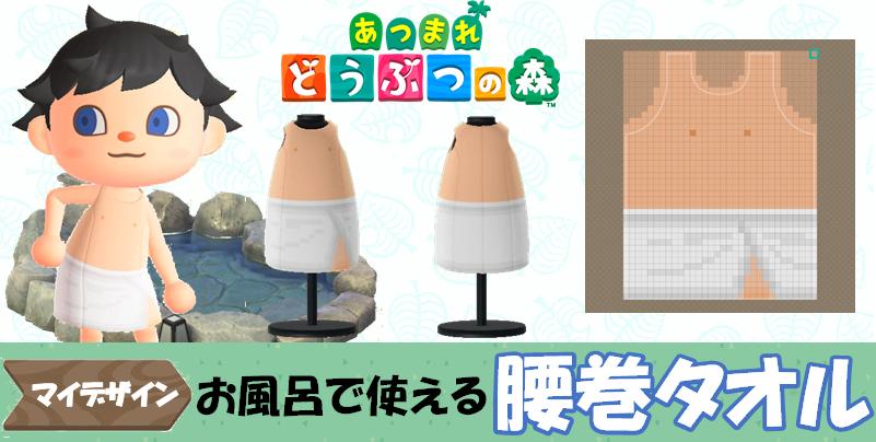 【あつ森  マイデザイン15】お風呂で使える腰巻バスタオル(男性用)【あつまれどうぶつの森】