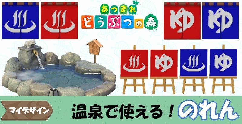 【あつ森 マイデザイン66】お風呂・温泉で使える温泉マークのれん(男女用)【あつまれどうぶつの森】