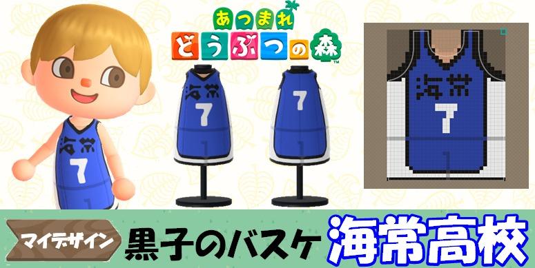 【あつ森 マイデザイン81】『黒子のバスケ』海常高校風【あつまれどうぶつの森】