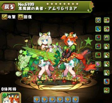 【パズドラ部】第1037回:アムリネア欲しい!魔法石150個大勝負!