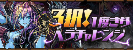 【パズドラ部】第1043回:3択!1度きりヘラチャレンジ! を制覇せよ!(1)