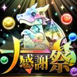 【パズドラ部】第1045回:驚異の28連スーパーゴッドフェスガチャ!!