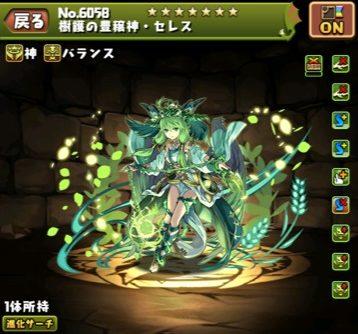 【パズドラ部】第1047回:パズドラ部復活! 悪魔キラーセレスは超強化!